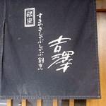 すきやき・しゃぶしゃぶ「吉澤」で すき焼き鍋御膳と社用な風情