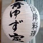 魚河岸料理「青ゆず 寅」で 豪気に厚い銀だら西京焼満腹満腹