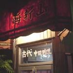 古代中国料理「海新山」で 古の中華そばと変わりヘルシー餃子