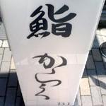 寿司・銀座「鮨 からく」で づけ中落ち穴子丼づけ鯛ごま和え人気