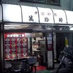 中国料理「萬珍軒」で 麻婆豆腐の定食レトルトチックなお味