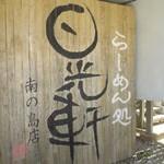 らーめん処「日光軒」で チャーシューメン南の島の東京の味