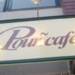 カフェ「Pour cafe」で オープンエアの山形冷しらーめん