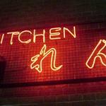 KITCHEN「れん」で クリームソースの牛フィレカレー