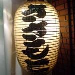 串焼きと煮込み「ささもと」で 串煮込み串焼き葡萄割りの酔っ払い