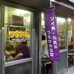大衆食堂「つるかめ」で ソイ丼ジャンクな表情と不思議な魅力