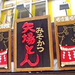 みそかつ「矢場とん」東京銀座店で わらじとんかつ衣の表情