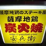 薩摩地鶏・鉄板焼「安兵衛」で 砂肝まく胸肉地鶏ももステーキ風