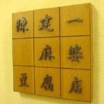 麻婆豆腐「陳健一麻婆豆腐店」で 花椒粉振る麻婆豆腐