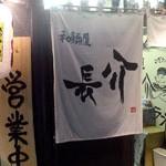 和麺屋「長介」で 長介つけ麺山芋のつけ汁そば湯とご飯