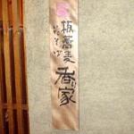 板蕎麦「香り家」で 呑る吉乃川啜る鴨汁蕎麦切り噛むほどに風味