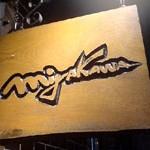 BARU-RESTAURANT「Miyakawa」で 真っ黒パエージャ