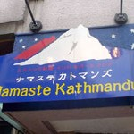 ネパール・インド料理「ナマステカトマンズ」で 豆のカレー