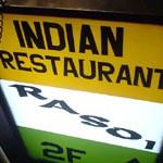 インド料理「ルソイ」で パニールパコラにパルクマトン息苦しい辛さ