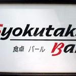 食卓・バール「Syokutaku Bar」で バランスのいいビーフハヤシ