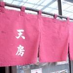 天ぷら「天房」で 2本モノ穴子天丼どんぶりのご飯お代わり