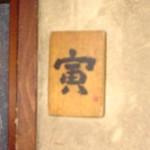 炭火焼「寅」恵比寿店で 地はまぐりまこも筍本ししゃも金時草めん