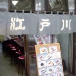 食堂「江戸川」で 甘さ広がる白いか炙った嘴河岸情緒