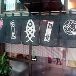和食・定食「かとう」で 地金目鯛煮魚修行足らず目玉食べれず