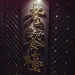 中国料理「ロウホウトイ」で 紅い叉焼塩魚のチャーハン古咾肉