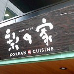特撰焼肉「梨の家」八丁堀店