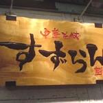 中華そば「すずらん」で 鶏白湯出会えず味噌チャーシューメン