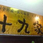創作炭火厨房「十九家」所沢店で 鱧の天ぷら炙りサーモン刺身