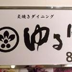 炙焼きダイニング「京都 ゆるり」で マーケがこそばゆい炭火炙り