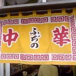 中華「ふぢの」で 炎天下の酸辣麺とろみはふはふ