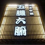 博多中洲「五臓六腑」麻布十番店で 刺身ホルモンハラミのセット