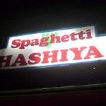 Spaghetti「HAYASHIYA」東高円寺店で アサリとバジリコスパ