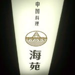 中国料理「海苑」で 京豆腐ピータン蟹肉レタスチャーハン