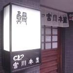 割烹・うなぎ「宮川本廛」で 柔らかしっかりうな重のロ