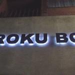 TOKYO NOODLE「六坊」で まっち棒似のチャーシューメン