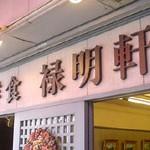 洋食「禄明軒」で 生鮭バター焼き周囲カリッと