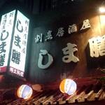 割烹居酒屋「しま膳」で しまタコスウチカグルクンアダン天ぷら