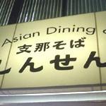 Asian Dining & 支那そば「しんせん」
