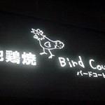 地鶏焼「バードコートBird Court」で 満足のひと時小一時間