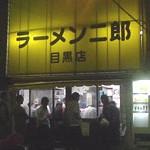 ラーメン「二郎」目黒店で 小豚野菜にんにくへへへ