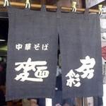 中華そば「麺彩房」