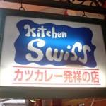 カツカレー発祥の店「Kitchen Swiss」築地店で 千葉さんの
