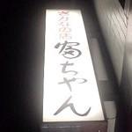 さかなの店「富ちゃん」