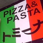 PIZZA & PASTA「トミーナ」