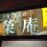 洋食・醸造酒「榮庵」