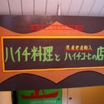 ハイチ料理とコーヒーの店「cafe HAITI」新宿二号店