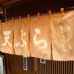 天ぷら「いしい」