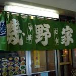 中華・和食・洋食「磯野家」で カキフライそんな時季の訪れ
