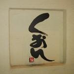 和食「くおん」