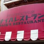 印度料理専門店「ナイルレストラン」