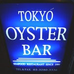 SEAFOOD「TOKYO OYSTER BAR」